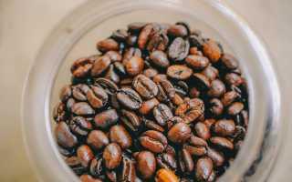 Как правильно хранить кофе в зернах дома — таблица температуры и сроков